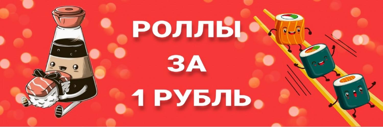 ролл за 1р